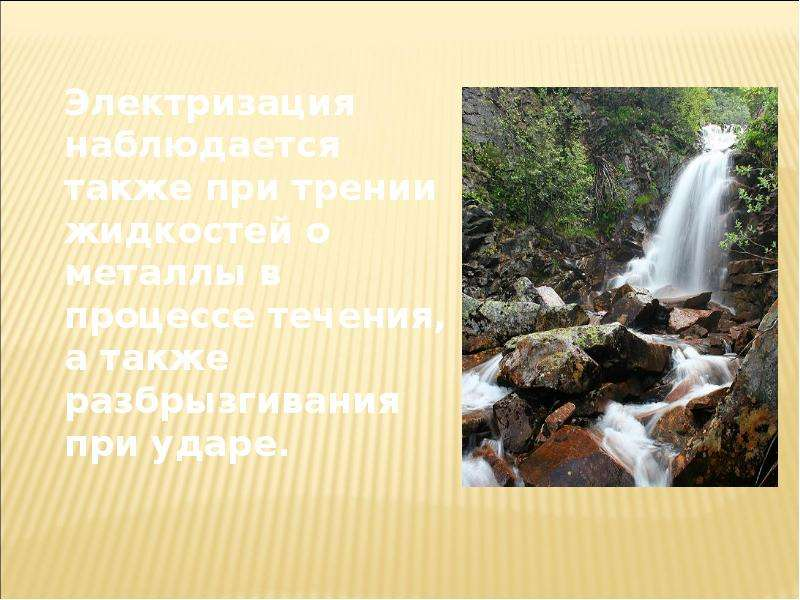Электризация в природе и в жизни, слайд 10