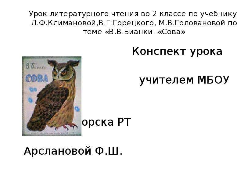 """Бианки """"Сова"""" 2 класс"""