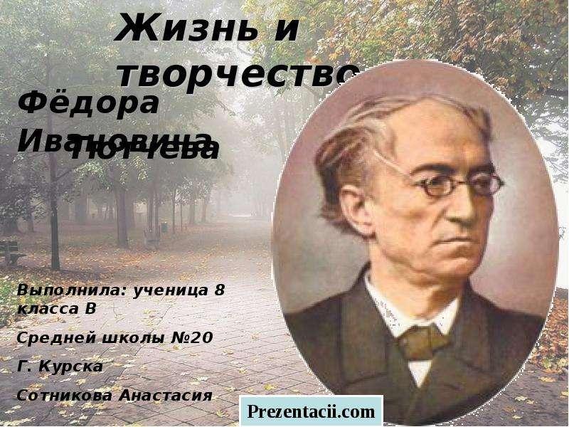 Презентация Жизнь и творчество Фёдора Ивановича Тютчева