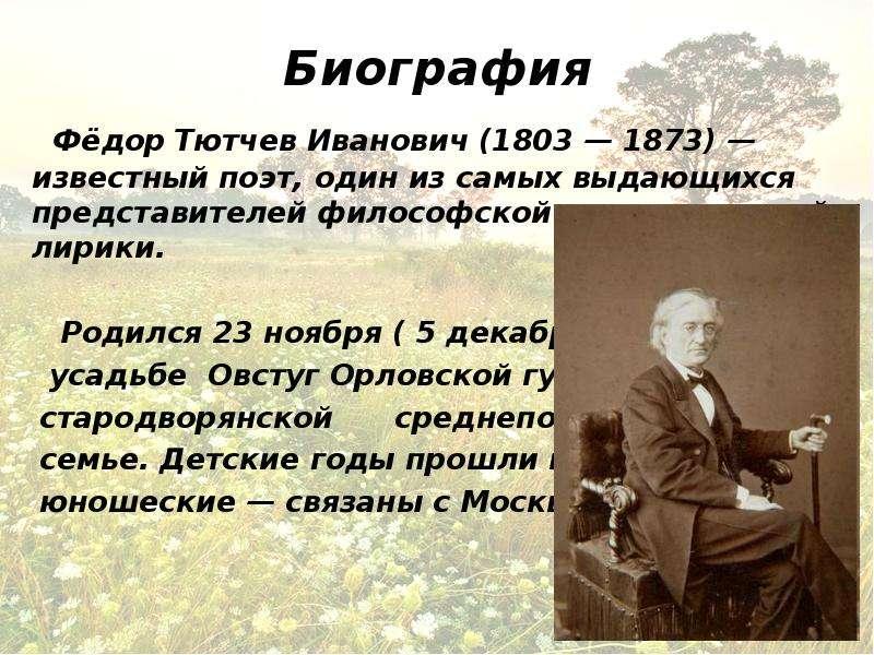 Биография Фёдор Тютчев Иванович (1803 — 1873) — известный поэт, один из самых выдающихся представите
