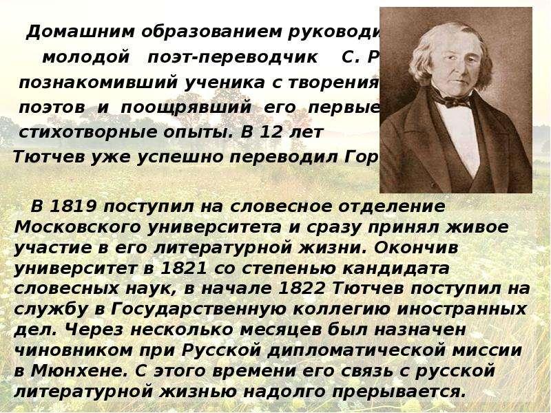 Домашним образованием руководил Домашним образованием руководил молодой поэт-переводчик С. Раич, поз