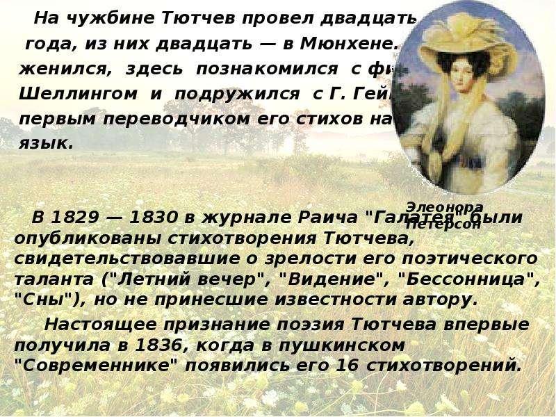 На чужбине Тютчев провел двадцать два На чужбине Тютчев провел двадцать два года, из них двадцать —