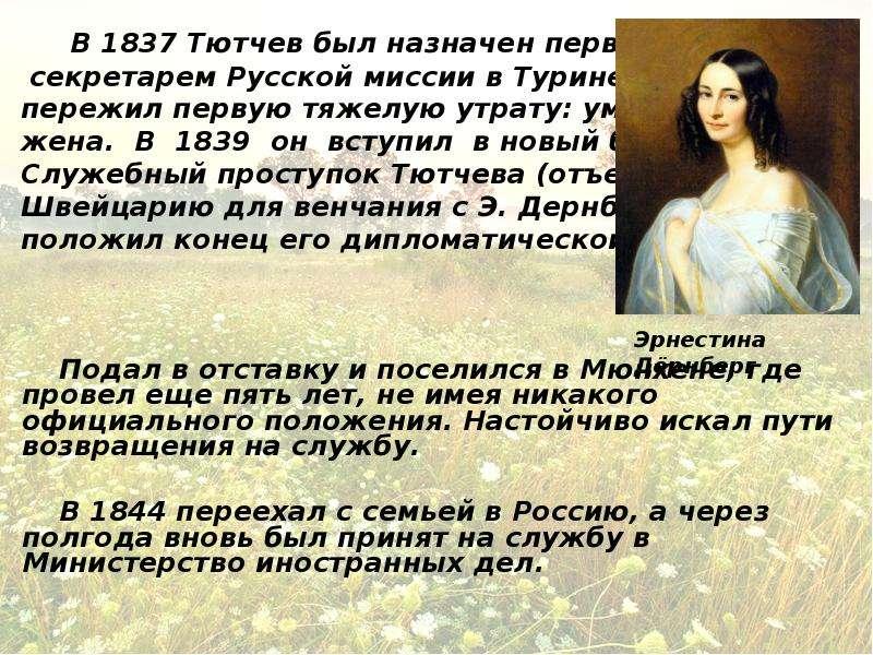 В 1837 Тютчев был назначен первым В 1837 Тютчев был назначен первым секретарем Русской миссии в Тури