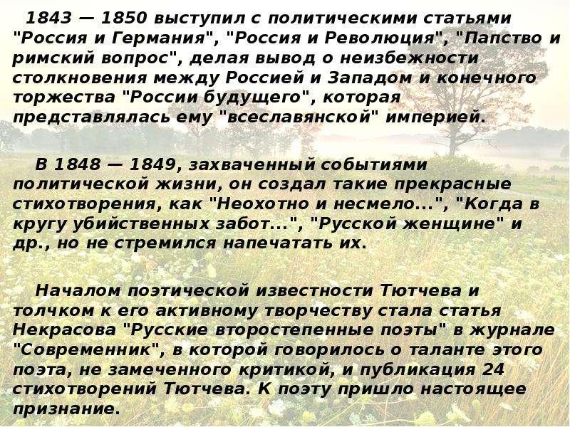 """1843 — 1850 выступил с политическими статьями """"Россия и Германия"""", """"Россия и Революци"""