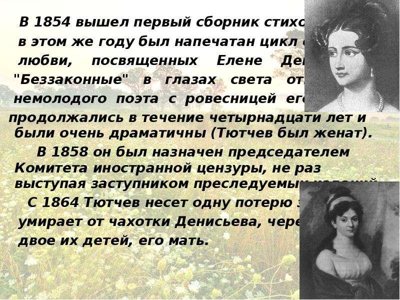В 1854 вышел первый сборник стихотворений, В 1854 вышел первый сборник стихотворений, в этом же году