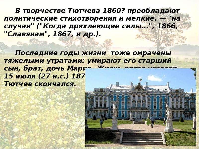 "В творчестве Тютчева 1860? преобладают политические стихотворения и мелкие. — ""на случаи"""