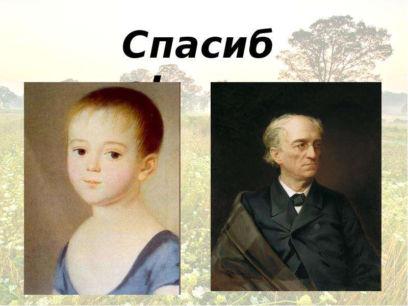 Жизнь и творчество Фёдора Ивановича Тютчева, слайд 9