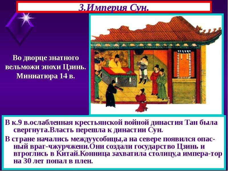 3. Империя Сун. В к. 9 в. ослабленная крестьянской войной династия Тан была свергнута. Власть перешл