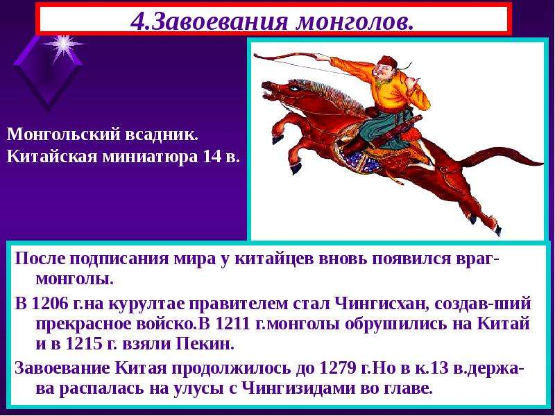 4. Завоевания монголов. После подписания мира у китайцев вновь появился враг-монголы. В 1206 г. на к