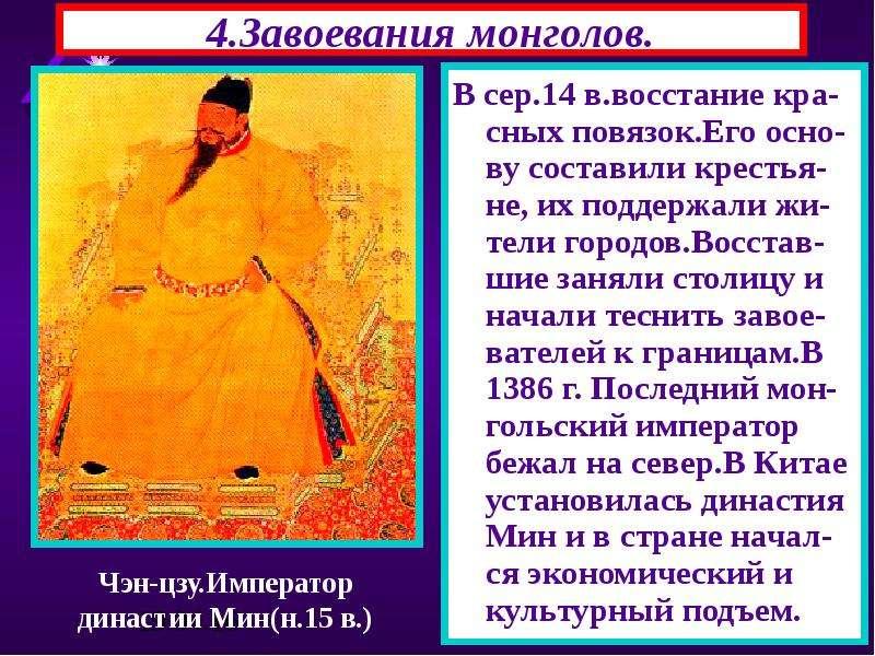 4. Завоевания монголов. В сер. 14 в. восстание кра-сных повязок. Его осно-ву составили крестья-не, и