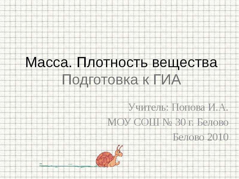 Презентация Масса Плотность вещества