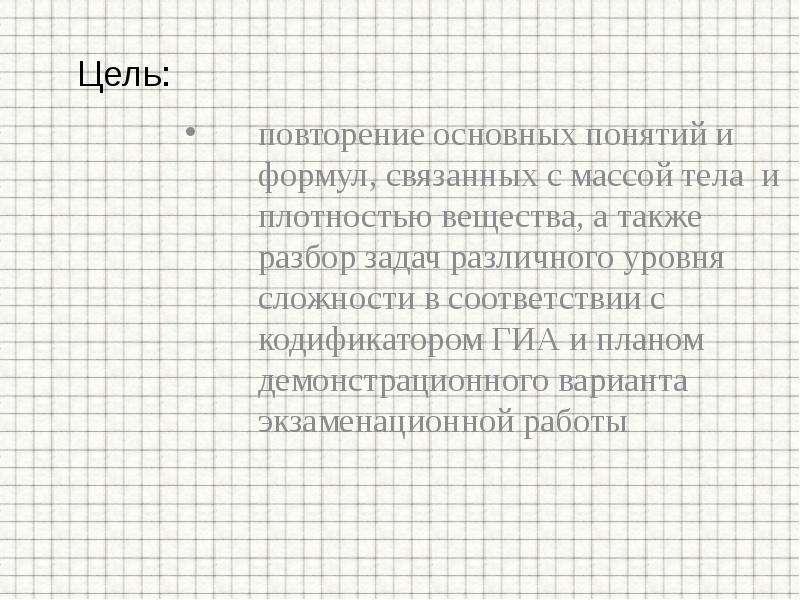 Цель: повторение основных понятий и формул, связанных с массой тела и плотностью вещества, а также р