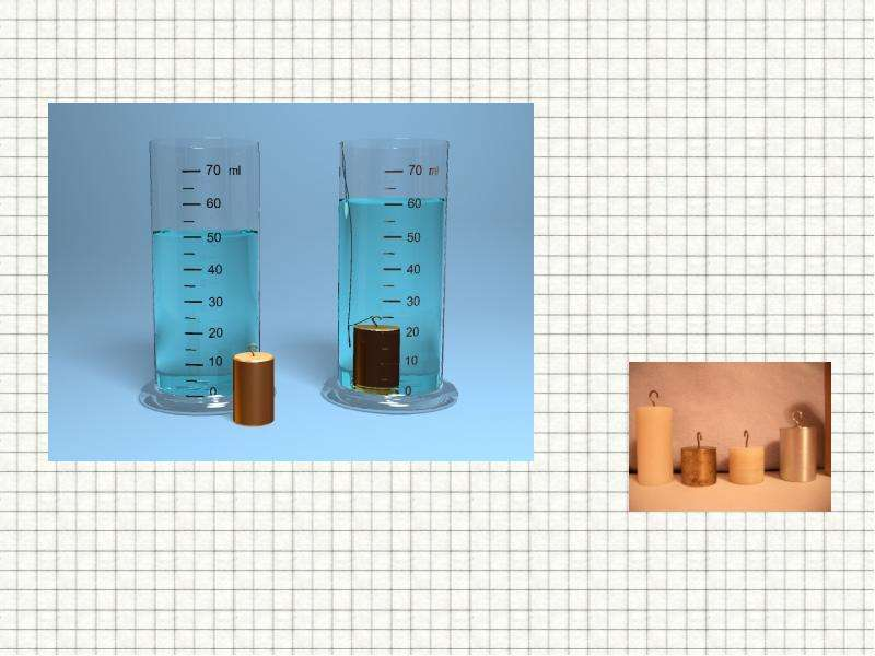 Масса Плотность вещества, слайд 11