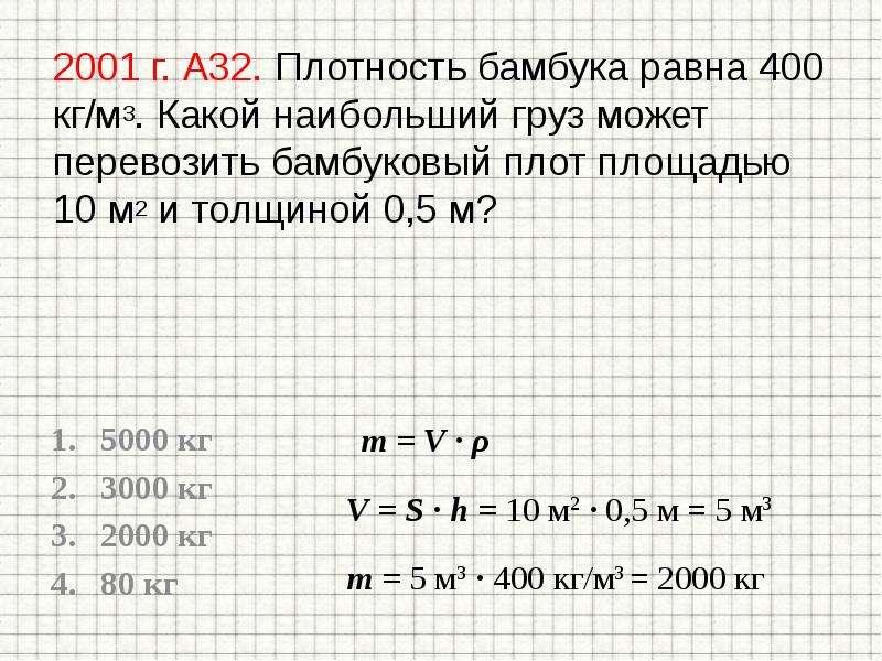 2001 г. А32. Плотность бамбука равна 400 кг/м3. Какой наибольший груз может перевозить бамбуковый пл