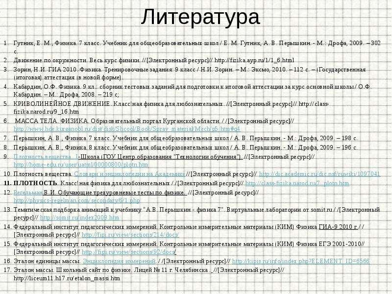 Литература Гутник, Е. М. , Физика. 7 класс. Учебник для общеобразовательных школ / Е. М. Гутник, А.