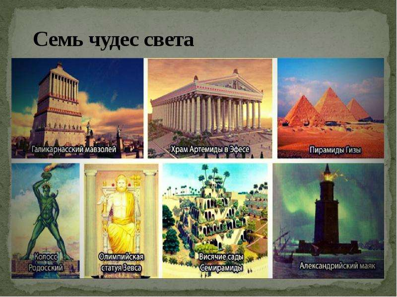 смотреть семь чудес света в картинках самый