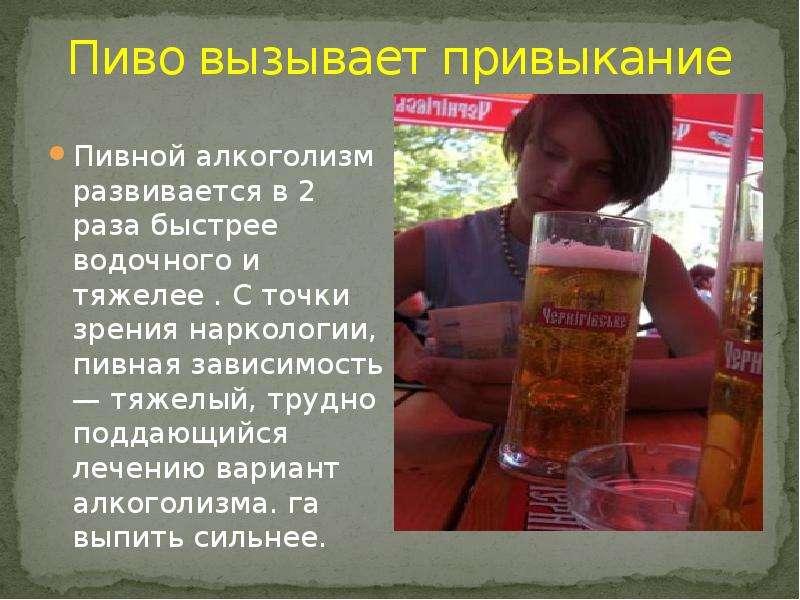 последняя алкоголик стадия-13