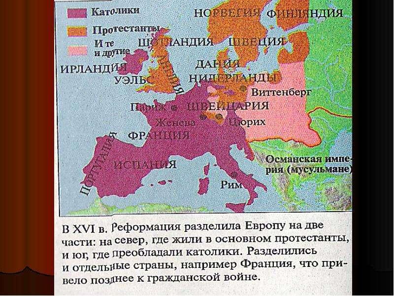 Реформация и Контрреформация в Европе, слайд 9