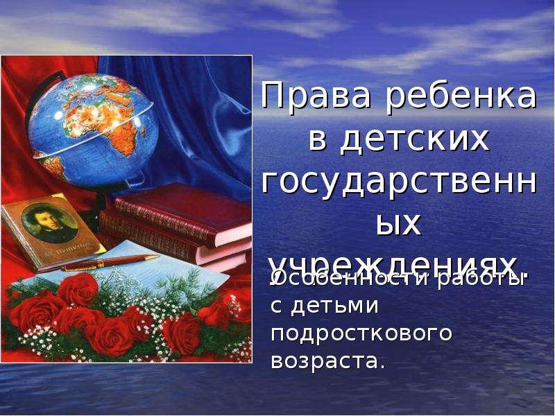 Презентация Права ребенка в детских государственных учреждениях
