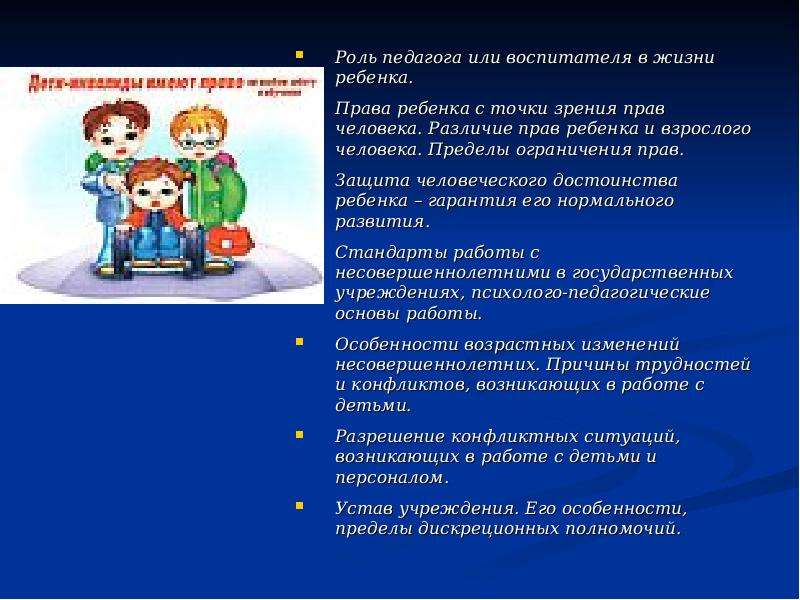 Роль педагога или воспитателя в жизни ребенка. Права ребенка с точки зрения прав человека. Различие