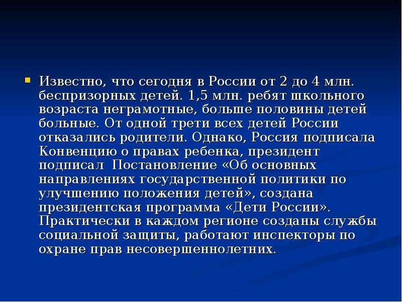 Известно, что сегодня в России от 2 до 4 млн. беспризорных детей. 1,5 млн. ребят школьного возраста