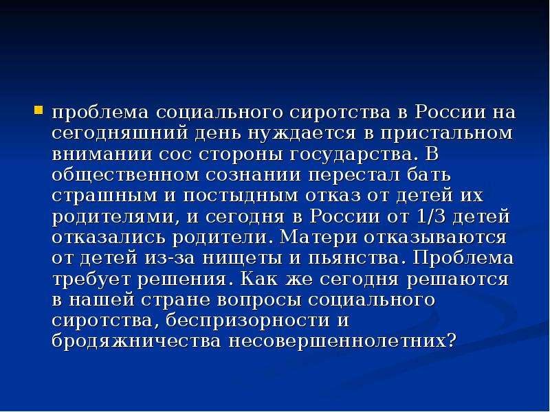 проблема социального сиротства в России на сегодняшний день нуждается в пристальном внимании сос сто