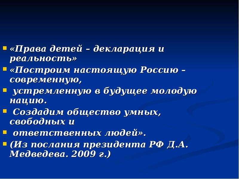 «Права детей – декларация и реальность» «Построим настоящую Россию – современную, устремленную в буд