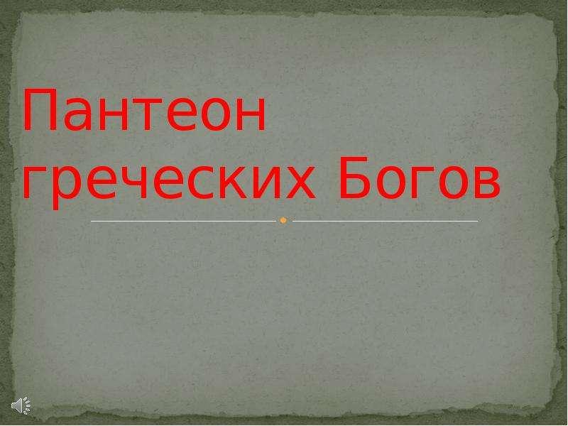 Презентация Пантеон греческих Богов