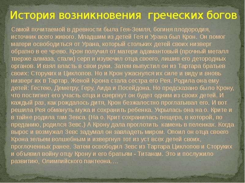История возникновения греческих богов