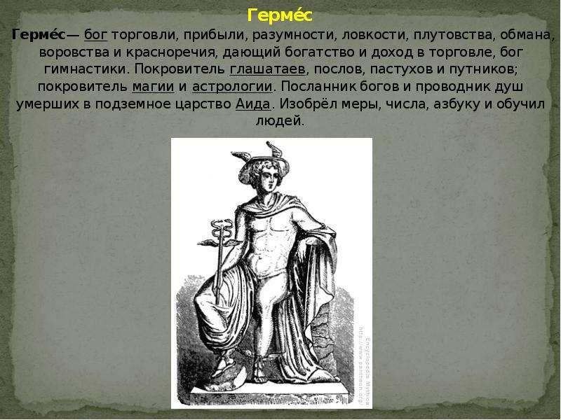 Герме́с Герме́с— бог торговли, прибыли, разумности, ловкости, плутовства, обмана, воровства и красно