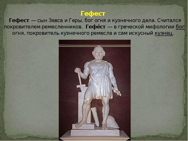 Гефест Гефест — сын Зевса и Геры, бог огня и кузнечного дела. Считался покровителем ремесленников. Г