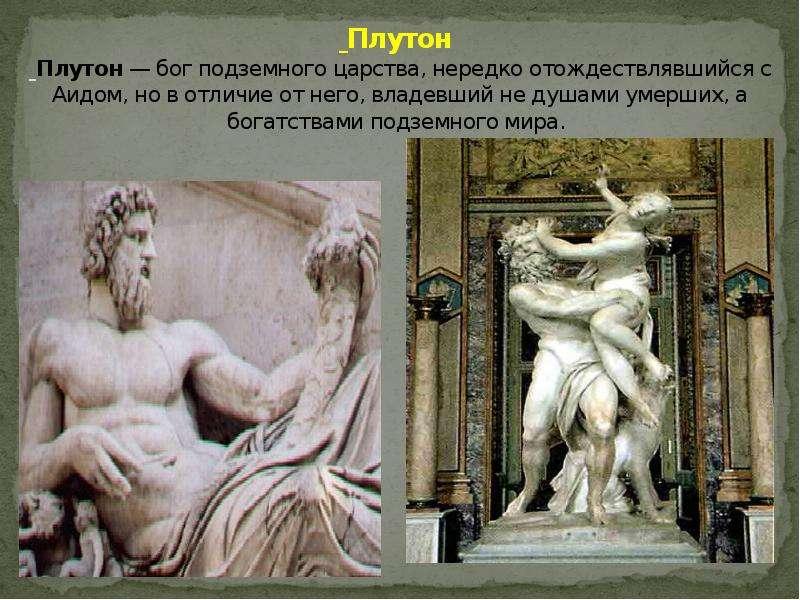 Плутон Плутон — бог подземного царства, нередко отождествлявшийся с Аидом, но в отличие от него, вла