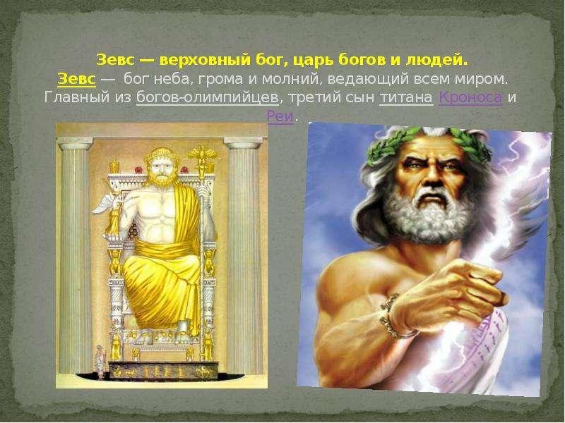 Зевс — верховный бог, царь богов и людей. Зевс — бог неба, грома и молний, ведающий всем миром. Глав