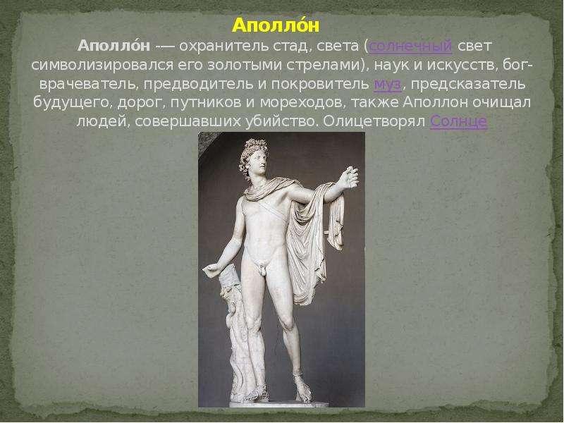 Аполло́н Аполло́н -— охранитель стад, света (солнечный свет символизировался его золотыми стрелами),