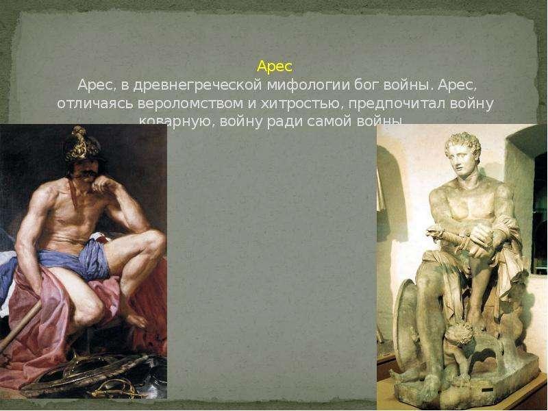 Арес Арес, в древнегреческой мифологии бог войны. Арес, отличаясь вероломством и хитростью, предпочи