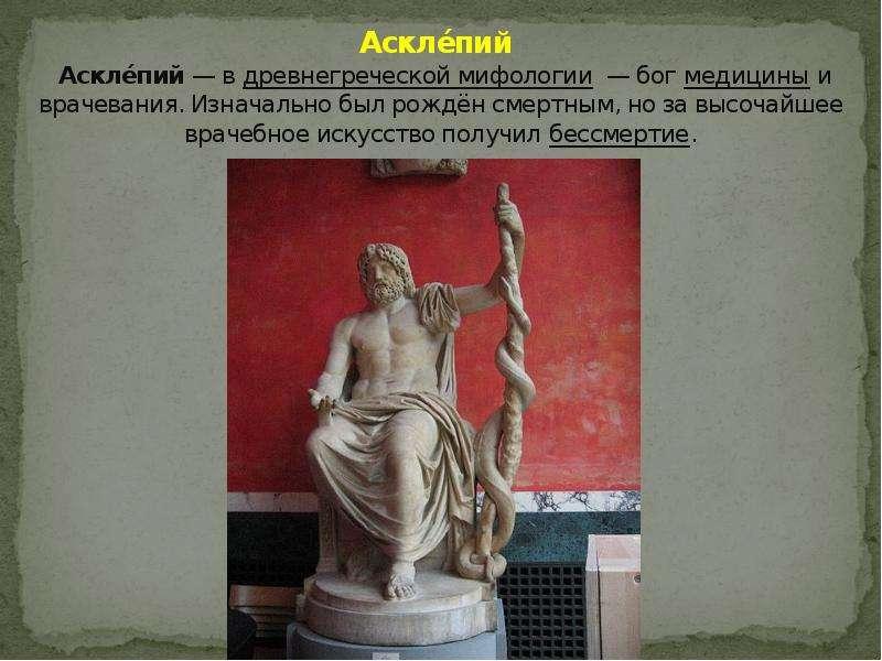 Аскле́пий Аскле́пий — в древнегреческой мифологии — бог медицины и врачевания. Изначально был рождён