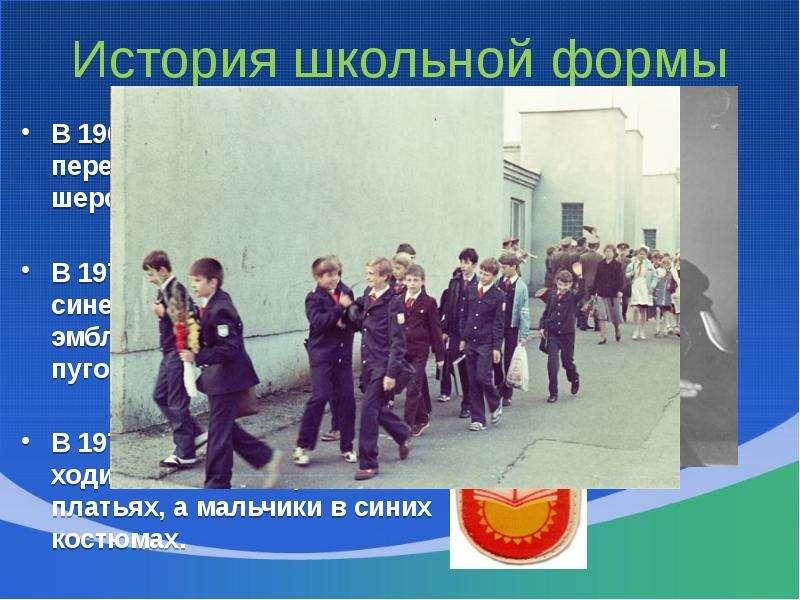 История школьной формы В 1962 году мальчиков переодели в серые шерстяные костюмы; В 1973 году – в ко