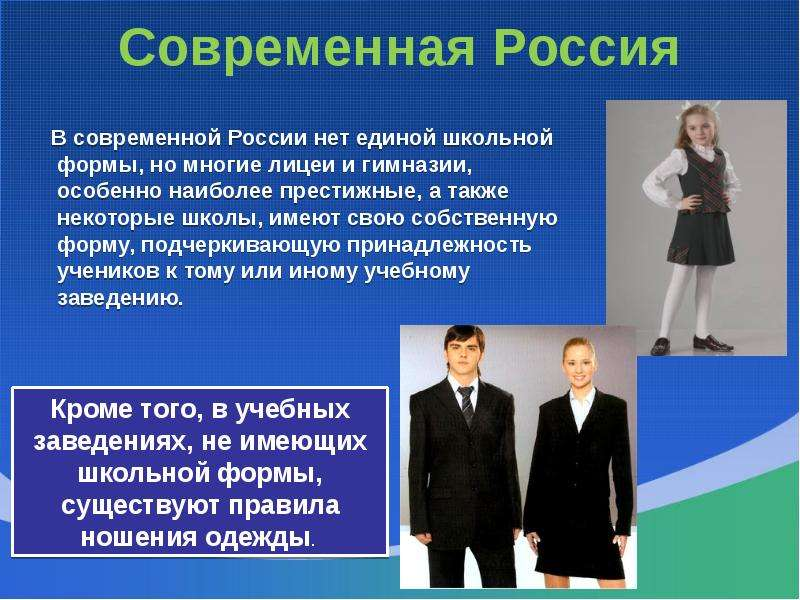 Современная Россия В современной России нет единой школьной формы, но многие лицеи и гимназии, особе