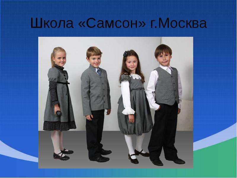 Школа «Самсон» г. Москва