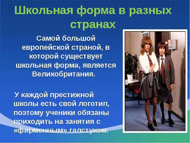 Школьная форма в разных странах Самой большой европейской страной, в которой существует школьная фор