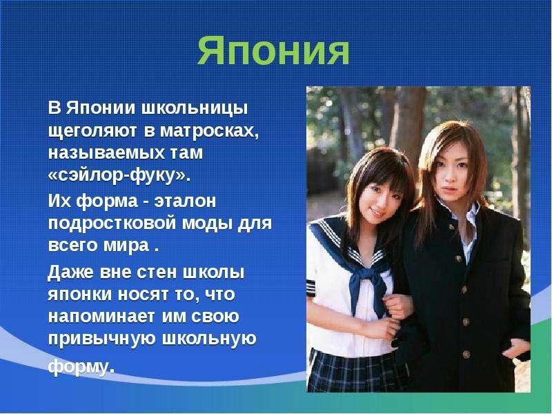 Япония В Японии школьницы щеголяют в матросках, называемых там «сэйлор-фуку». Их форма - эталон подр