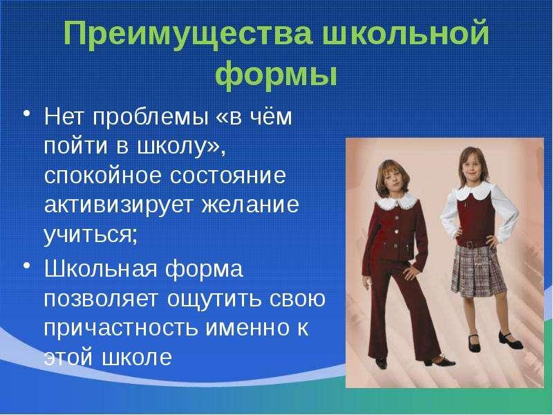 Преимущества школьной формы Нет проблемы «в чём пойти в школу», спокойное состояние активизирует жел