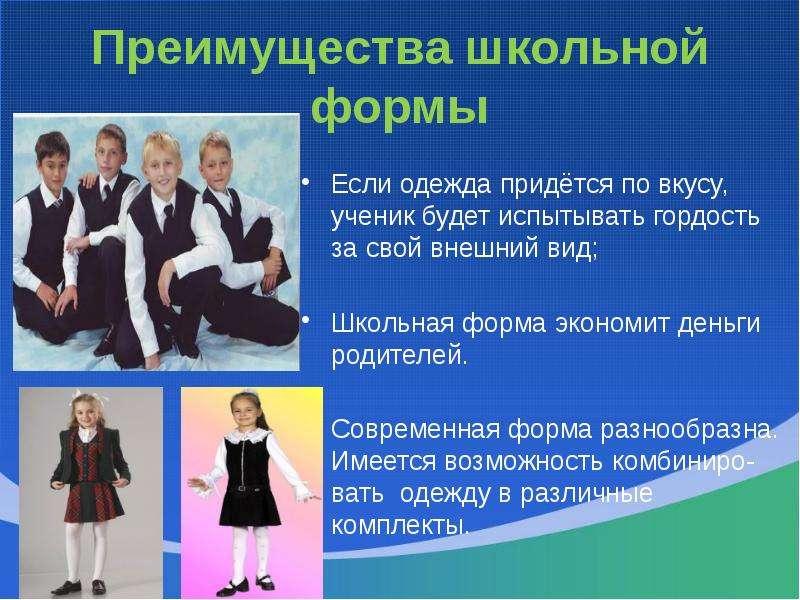 Преимущества школьной формы Если одежда придётся по вкусу, ученик будет испытывать гордость за свой