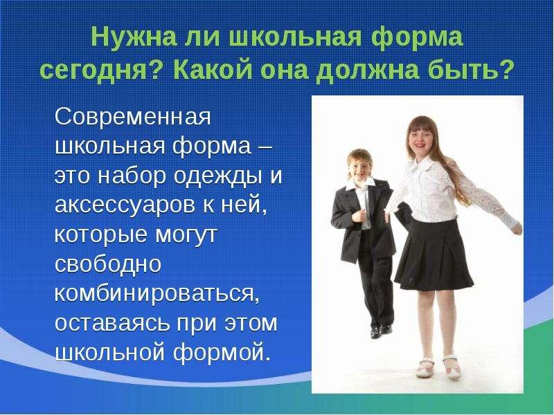 Нужна ли школьная форма сегодня? Какой она должна быть? Современная школьная форма – это набор одежд