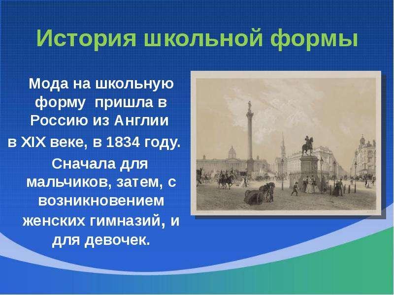 История школьной формы Мода на школьную форму пришла в Россию из Англии в XIX веке, в 1834 году. Сна