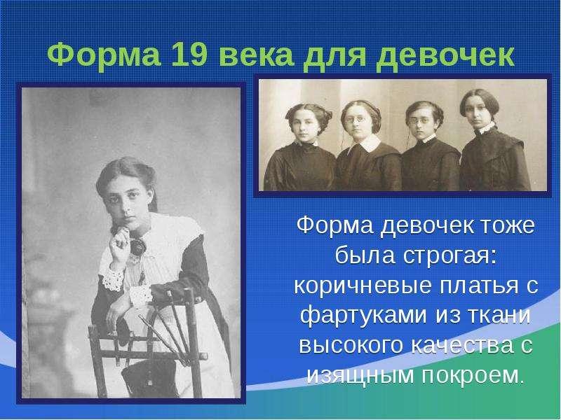 Форма 19 века для девочек Форма девочек тоже была строгая: коричневые платья с фартуками из ткани вы