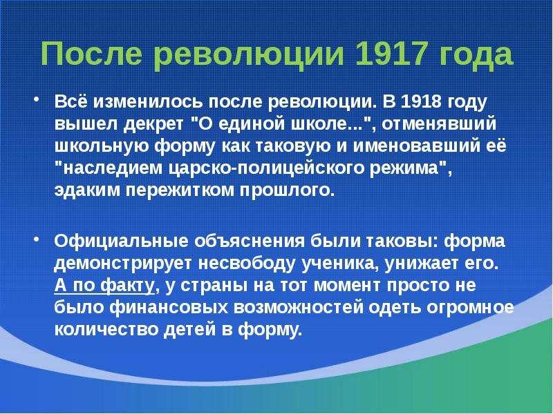 """После революции 1917 года Всё изменилось после революции. В 1918 году вышел декрет """"О единой шк"""