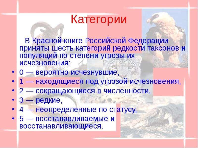 Категории В Красной книге Российской Федерации приняты шесть категорий редкости таксонов и популяций