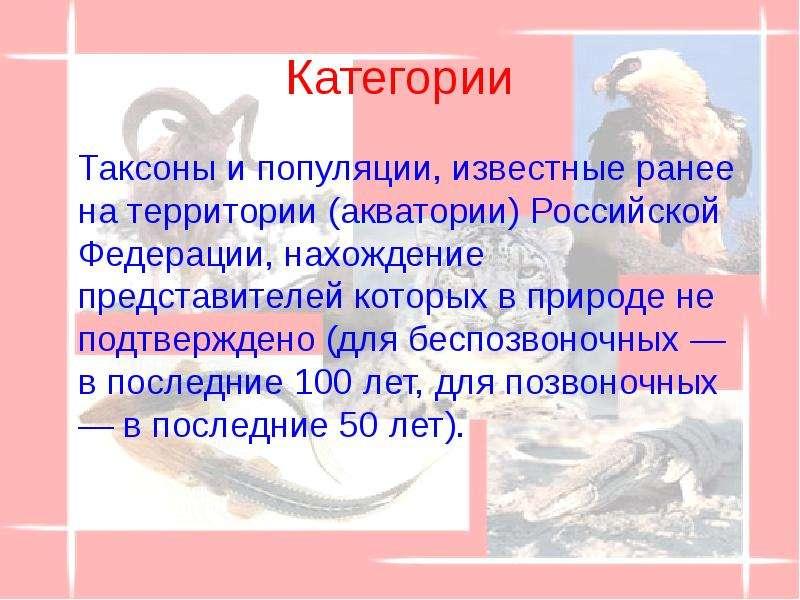 Категории Таксоны и популяции, известные ранее на территории (акватории) Российской Федерации, нахож