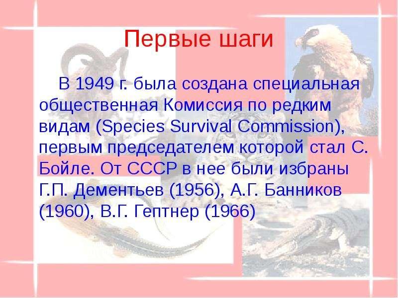 Первые шаги В 1949 г. была создана специальная общественная Комиссия по редким видам (Species Surviv